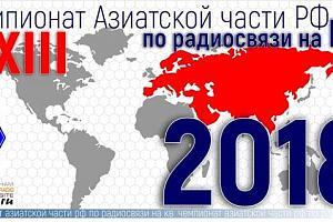 XXIII Чемпионат Азиатской части РФ по радиосвязи на КВ 20 января 2018
