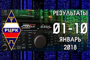Итоги январского этапа дней активности «01-10» 2018