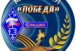"""Прием заявок на позывные мемориала """"ПОБЕДА-73"""""""