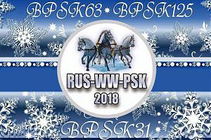 16-й контест Russian WW PSK с 17 по 18 февраля 2018
