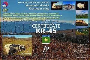 Зимний диплом KR45/P