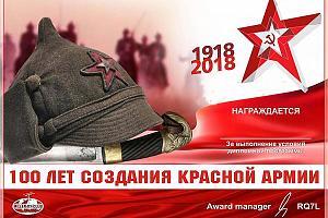 Дипломная программа «100-лет создания Красной Армии»