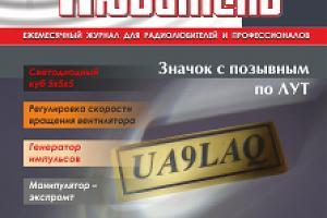 """Журнал """"Радиолюбитель"""" - февраль 2018"""