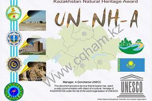 В эфире UNFF-0015 Каратауский государственный природный заповедник 21-24 марта 2018