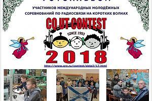 Мы стали друзьями: итоги CQ UT Contest 2018