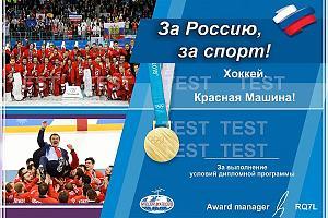 Итоги дней активности, посвященных выступлению Российских спортсменов на зимних играх в Корее 2018