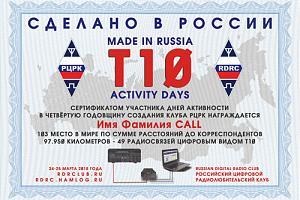 T10 дни активности «Сделано в России» 24 и 25 марта 2018