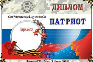 """Начата выдача диплома """"Патриот"""" Союза радиолюбителей Вооружённых Сил"""