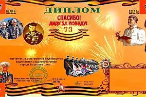 Дни активности  клуба радиолюбителей Сочи к Дню Победы 25.04 по 10.05.- 2018 г.