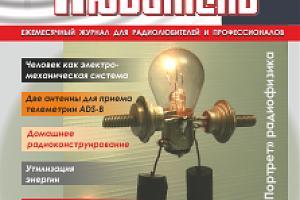 """Журнал """"Радиолюбитель"""" - апрель 2018"""