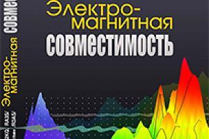 """Книга """"Электромагнитная совместимость"""""""