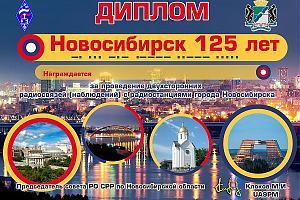 """Дни активности радиолюбителей Новосибирской области - диплом """"Новосибирск 125 лет"""""""