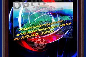 Радиоэкспедиция документального кино по Крыму 1-10 июля 2018
