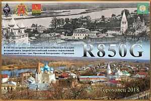R850G: Гороховцу - 850 лет