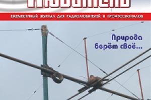 """Журнал """"Радиолюбитель"""" - июль 2018"""