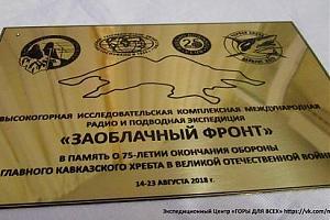 """В условия диплома """"Заоблачный фронт"""" внесены изменения"""