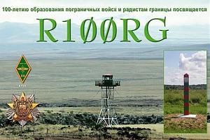 Начата рассылка QSL-карточек за работу с R100RG (100 лет пограничным войскам)