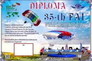 35-й чемпионат мира по парашютному спортy с 24 по 31 августа 2018