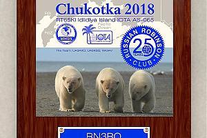 """Изготовлена памятная плакетка """"Чукотка 2018"""" за радиосвязь с экспедицией RT65KI"""
