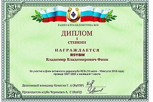 """Подведены результаты дней активности """"Радиоклуба Белокуриха RCB"""" 2018"""