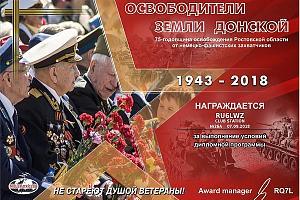 Итоги дней активности, посвященных 75-й годовщине освобождения Ростовской области от немецко-фашистс ...