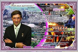 """Дни активности радиоклуба """"Маррад"""" 19-20 сентября 2018, и диплом Народный директор"""