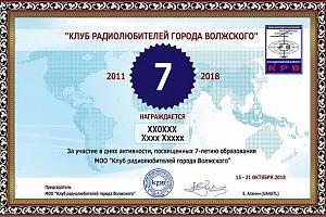 Дни активности «7 лет клубу радиолюбителей города Волжского» с 15 по 21 октября 2018