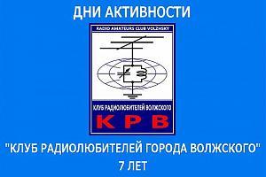 Дни активности «7 лет клубу радиолюбителей города Волжского» продолжаются