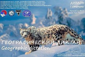 """Диплом """"Географический диктант"""""""