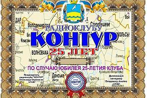 """Дни активности радиоклуба """"Контур"""" 19-25 ноября 2018"""