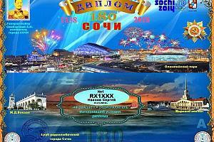 Дни активности  к дню города Сочи-180
