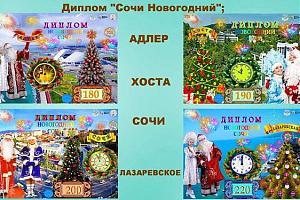 Новогодние дни активности сочинских радиолюбителей 15-31 декабря 2018