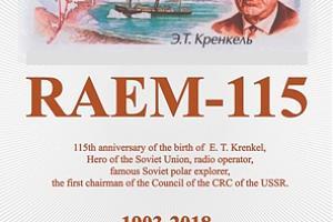 Дни активности, посвященные 115-летию  со дня рождения Э. Т. Кренкеля