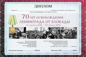 Неделя активности, посвященная 75-летию снятия блокады Ленинграда