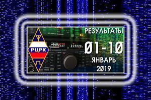 Итоги январского этапа дней активности «01-10» 2019 года