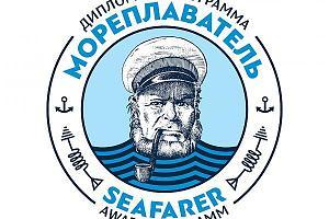 Дипломная программа «Мореплаватель»