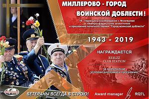 Итоги дней активности «Малый Сатурн - 76» и Миллерово – «Город воинской Доблести»