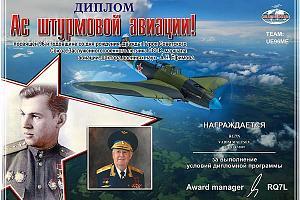 Итоги дней активности международных клубов «M-DX-C» и «Пятый океан» на диплом «Ас штурмовой авиации ...