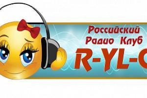 Стало известно о создании нового радиоклуба R-YL-C