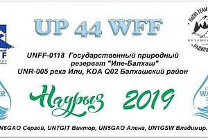 """UNFF-0118 Государственный природный резерват """"Иле-Балхаш"""""""