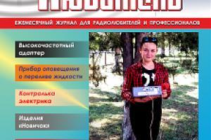 """Журнал """"Радиолюбитель"""" - март 2019"""