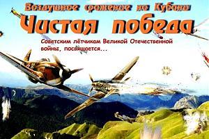 """Дни активности """"Битва за Кавказ. Воздушное сражение на Кубани"""""""