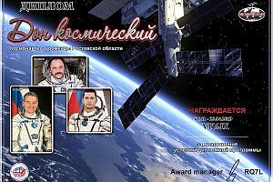 Итоги дней активности международного клуба «M-DX-C» в новом проекте «Дон космический»