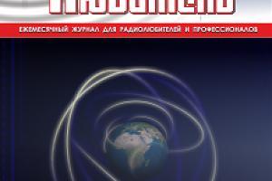 """Журнал """"Радиолюбитель"""" - май 2019"""
