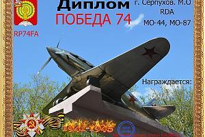 """Диплом """"Победа-74"""" (Серпухов) за связи с мемориальной станцией RP74FA"""