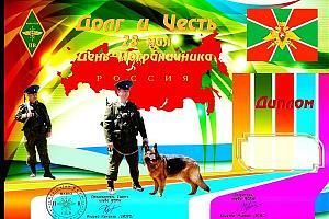 """Дни активности клуба пограничников """"RCPW"""" с 27 мая по 2 июня 2019"""