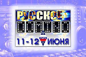 Дни активности «Русское DOMINO» 11-12 июня 2019