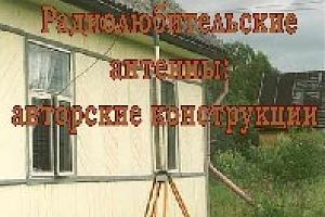 """Новая книга для радиолюбителей """"Радиолюбительские антенны: авторские конструкции из газеты """"Радиоин ..."""