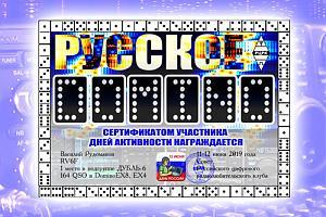 Итоги дней активности «Русское DOMINO 2019»