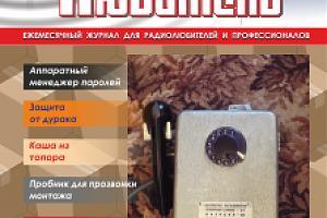 """Журнал """"Радиолюбитель"""" - июль 2019"""